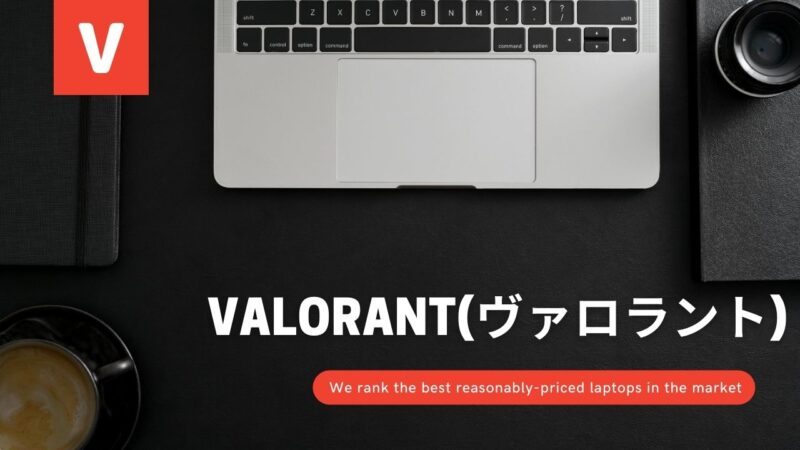 ヴァルラント